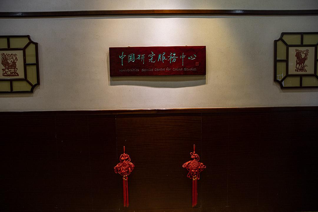 香港中文大學中國研究服務中心。