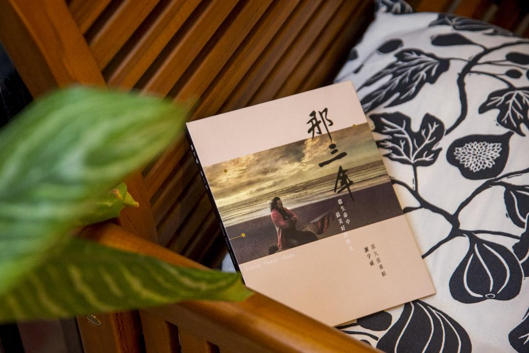 謝宇威第九張專輯《那三年》。