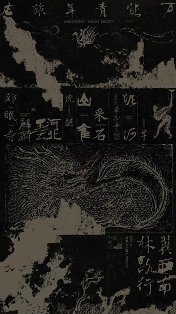 《冀西南林路行》專輯。