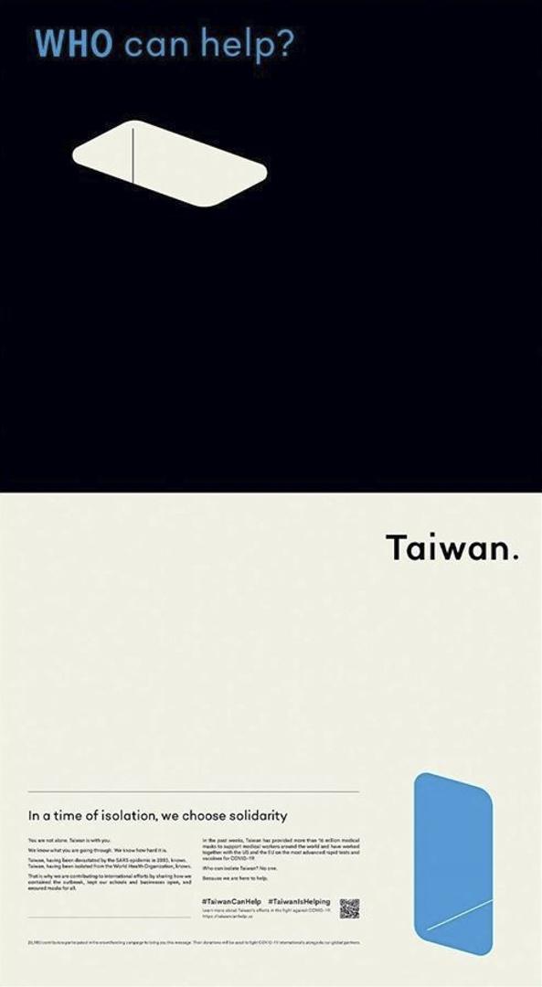 《紐約時報》全版廣告〈台灣人寫給世界的一封信〉。