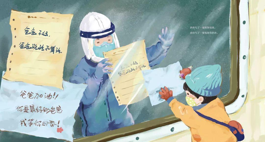 以疫情及防疫為主題的中國繪本《等爸爸回來》於12月初在台灣遭下架。