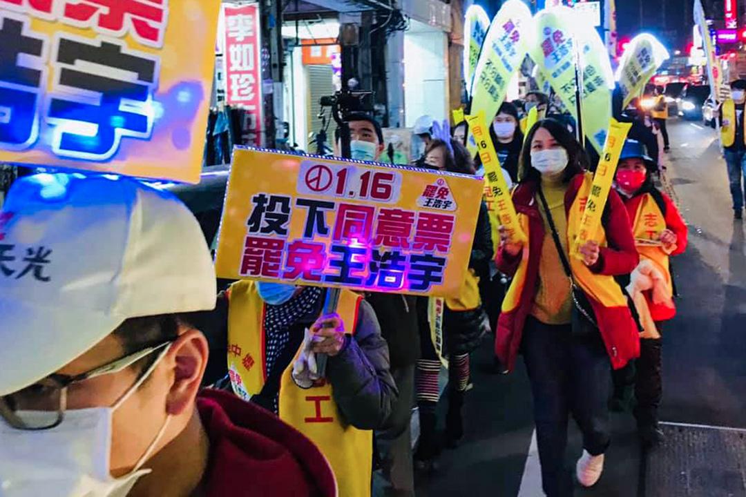 2021年1月15日中壢區,罷免王浩宇的遊行。