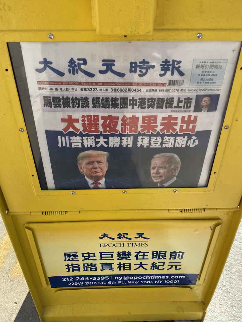 紐約州皇后區,《大紀元時報》的美國大選後頭條報道。