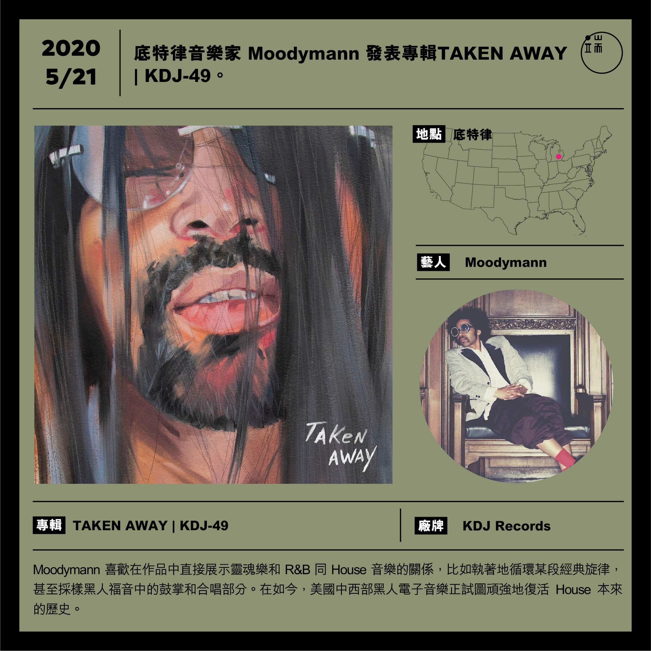 Moodymann - TAKEN AWAY | KDJ​-​49。