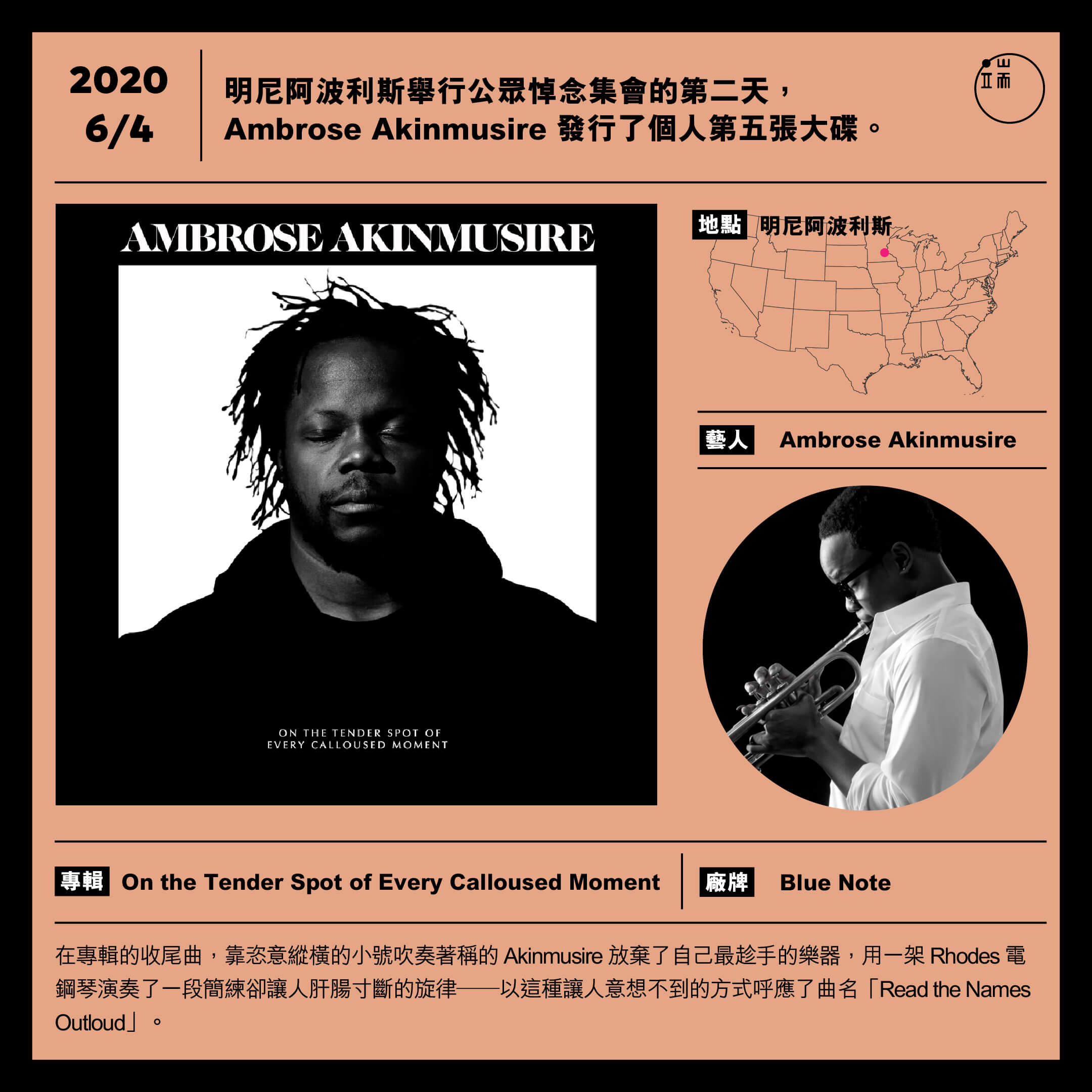 Ambrose Akinmusire - On the Tender Spot of Every Calloused Moment。