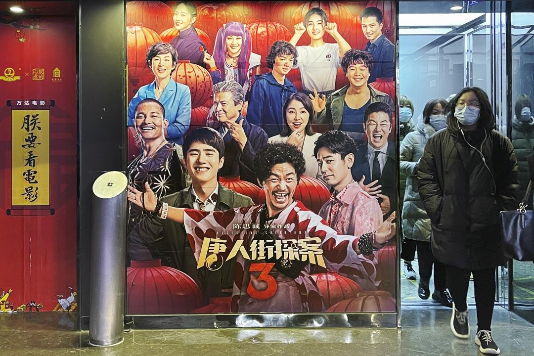 2021年 2月15日,戲院擺放著《唐人街探案3》的電影宣傳品。