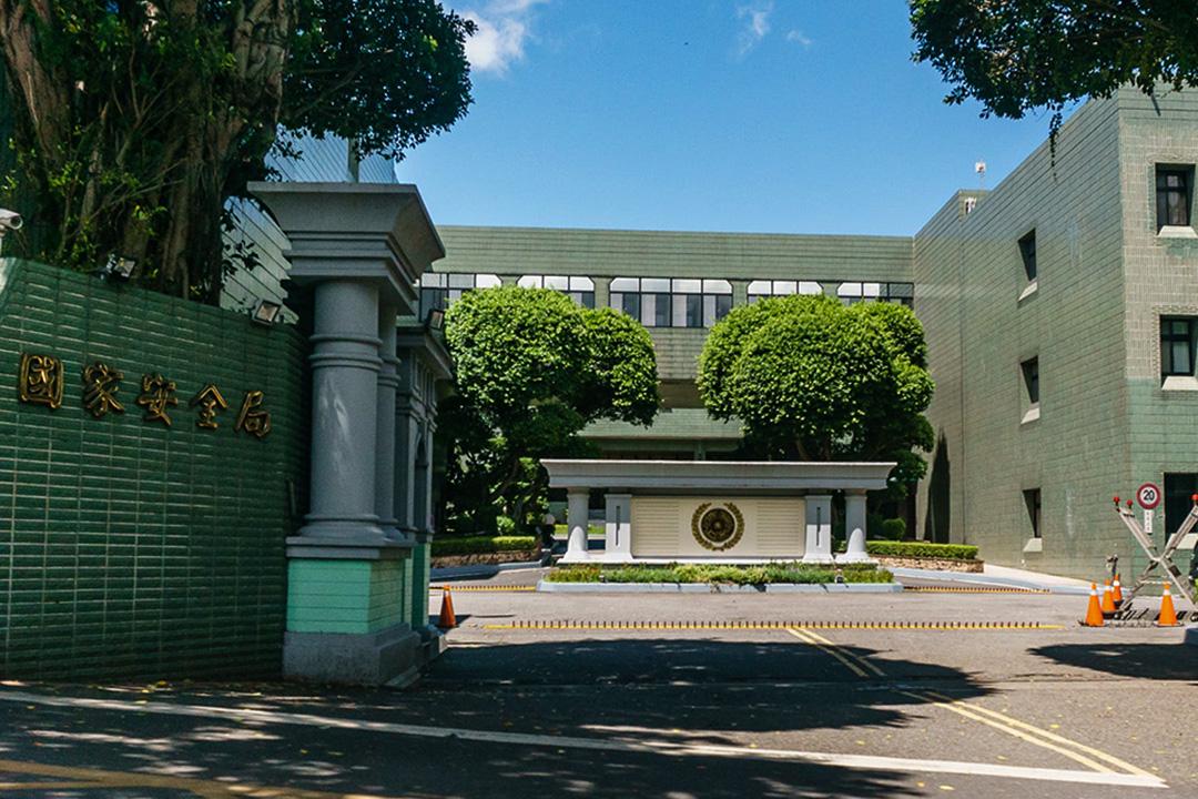 台灣國安局。
