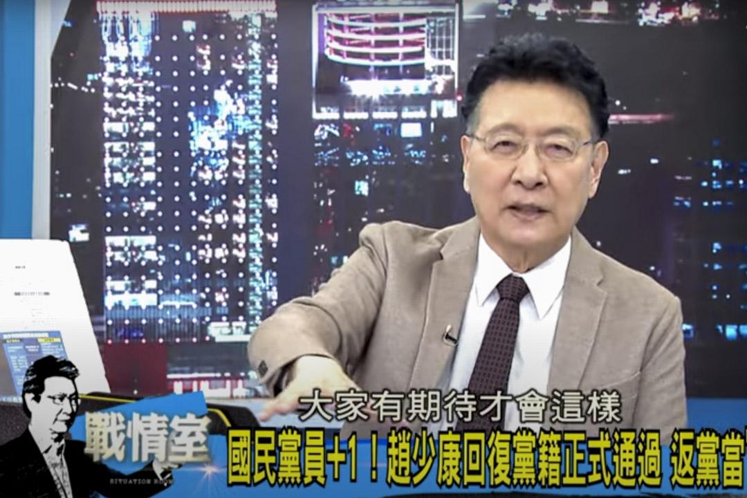 2021年2月3日,知名政論人趙少康在政論節目《少康戰情室》回應重回國民黨的事件。
