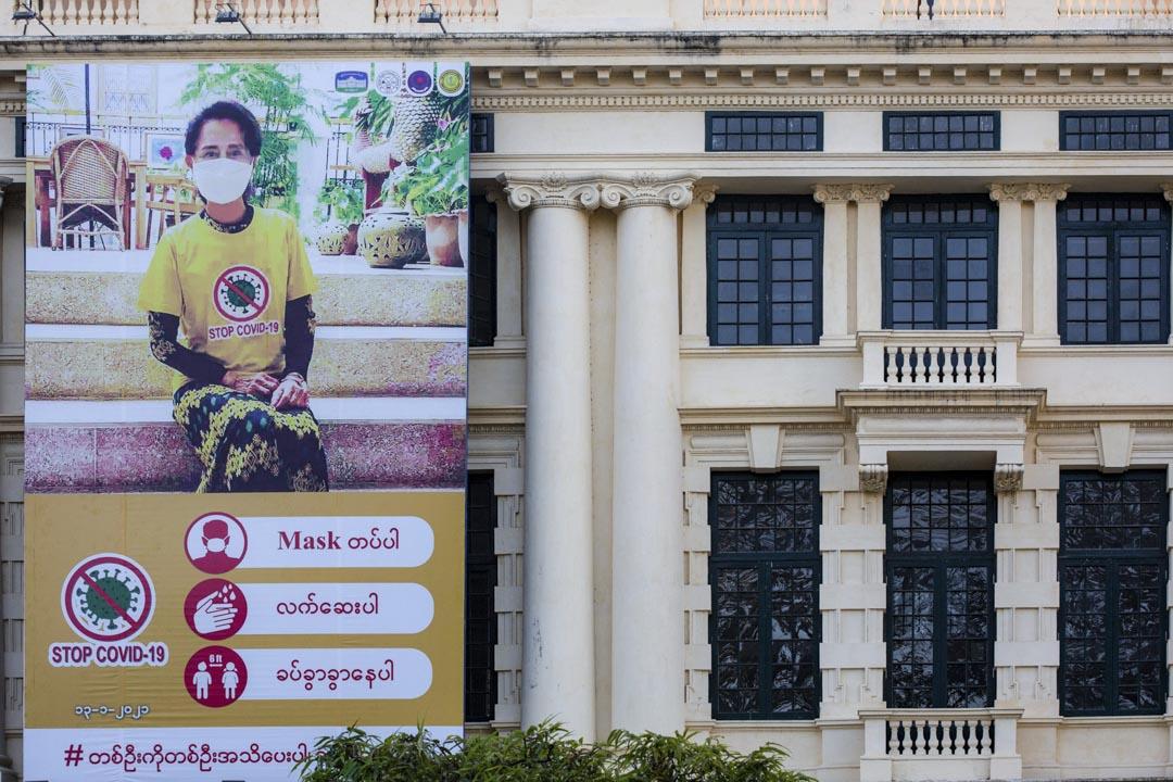 2021年2月2日﹐緬甸軍方拘留昂山素姬,並宣布其進入緊急狀態後,仰光市內一幢大樓外,仍掛上昂山素姬的海報。