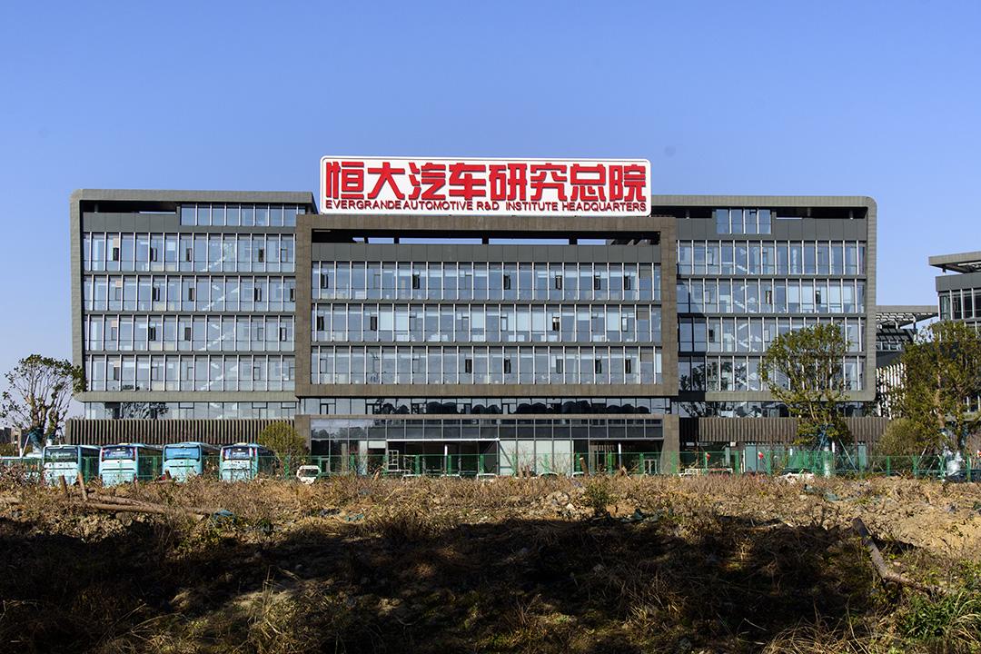 2020年12月30日中國上海,恒大汽車研究總院。