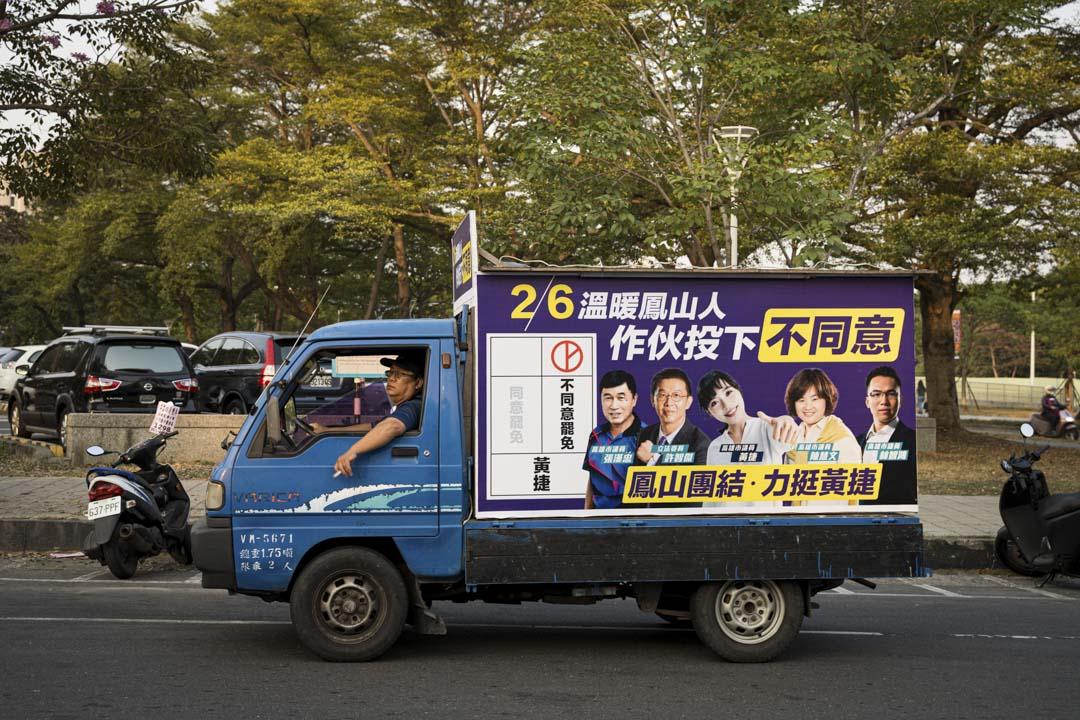 2021年2月2日高雄,一架貨車掛上宣傳橫額呼籲市民投不同意罷免票。