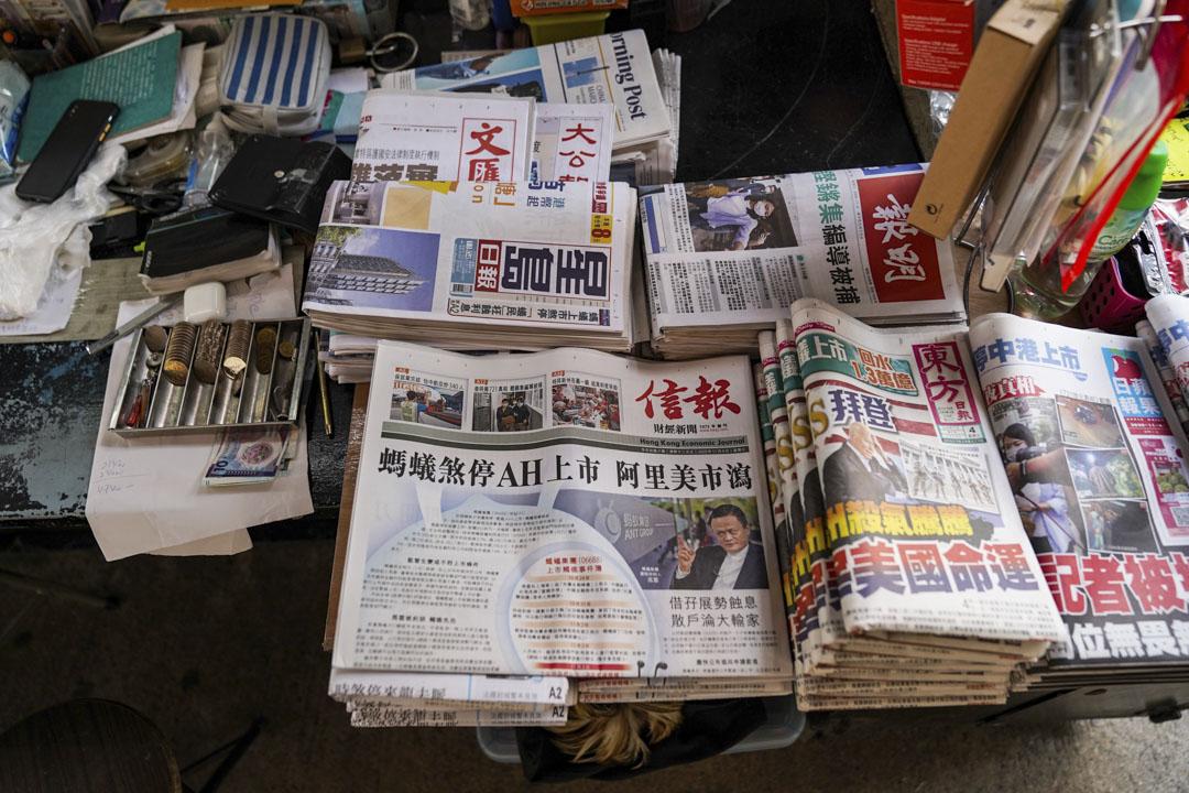 2020年11月4日,香港的報章頭版刊登螞蟻集團取消首次公開募股的新聞。