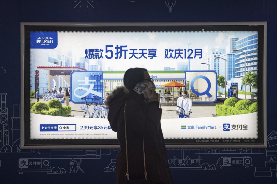 2020年12月24日,上海地鐵站的螞蟻集團支付寶廣告。