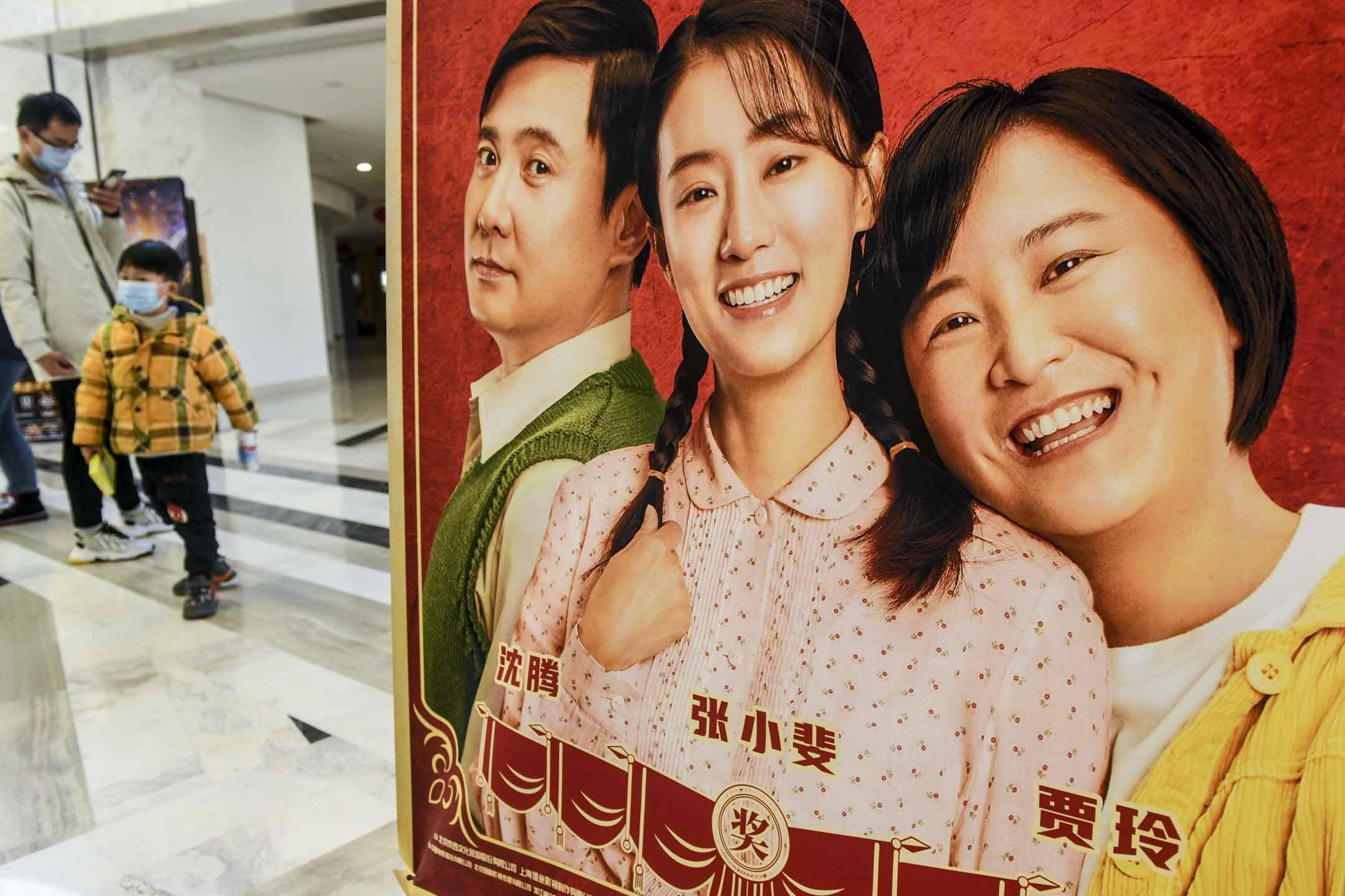 2021年2月17日,春節假期的最後一天,安徽省阜陽市的一家戲院裡擺放著《你好,李煥英》的電影海報。 攝:Wang Biao/VCG via Getty Images
