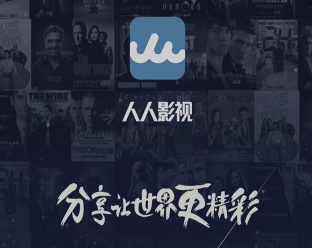 網上影視網站「人人影視字幕組」涉嫌提供疑似侵權影視作品的網上觀看及下載,而被上海警方拘捕14名疑犯,涉案金額逾1600萬元人民幣。
