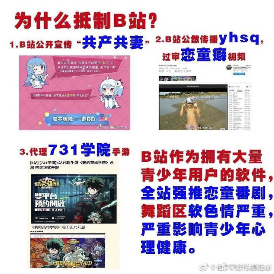 微博網民製作的舉報B站文宣。