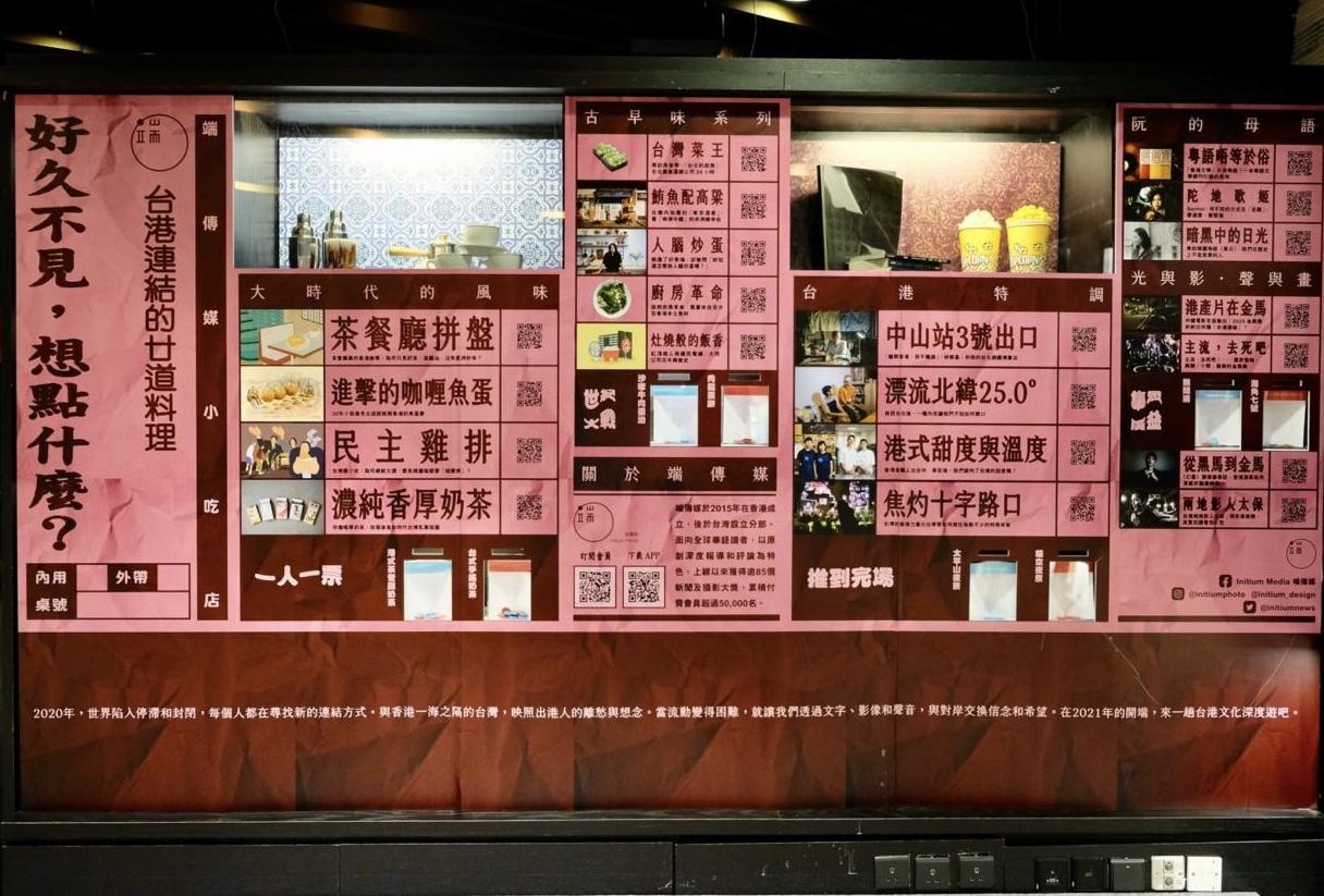 香港誠品銅鑼灣店 - 9/F Forum。