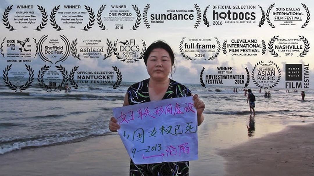 王男栿首部作品《海南之後》(Hooligan Sparrow,又稱《我是流氓燕》)紀錄的是女權人士葉海燕在2013年追蹤「海南小學校長性侵六名女生案」的過程。