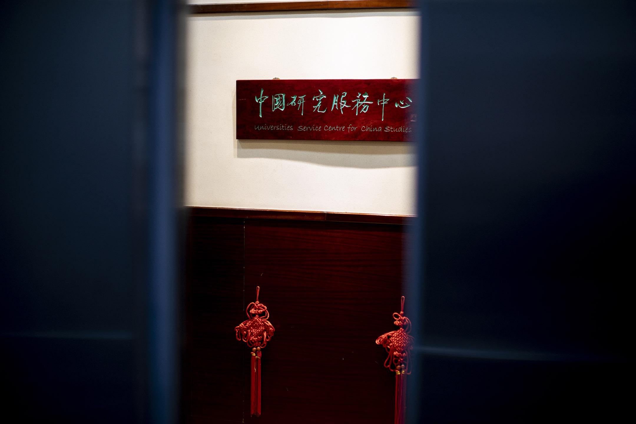 位於中大田家炳樓八樓的中國研究服務中心。 攝:林振東/端傳媒