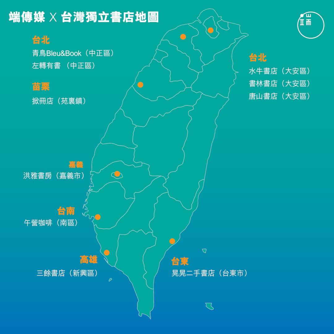台灣獨立書店地圖。