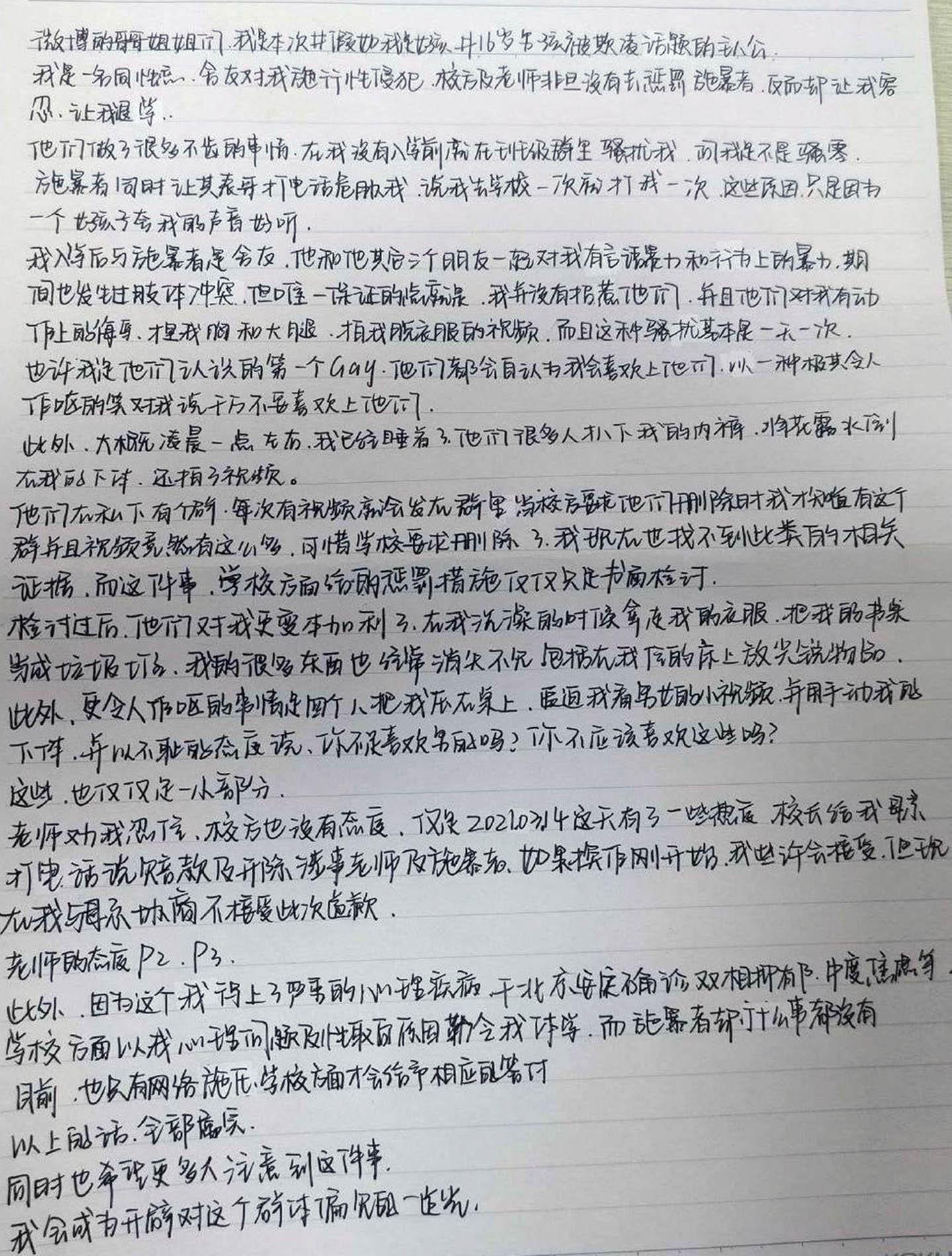 小豪發布於網路平台的自述手書。