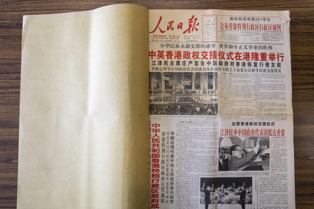 1997年7月1日的人民日報。