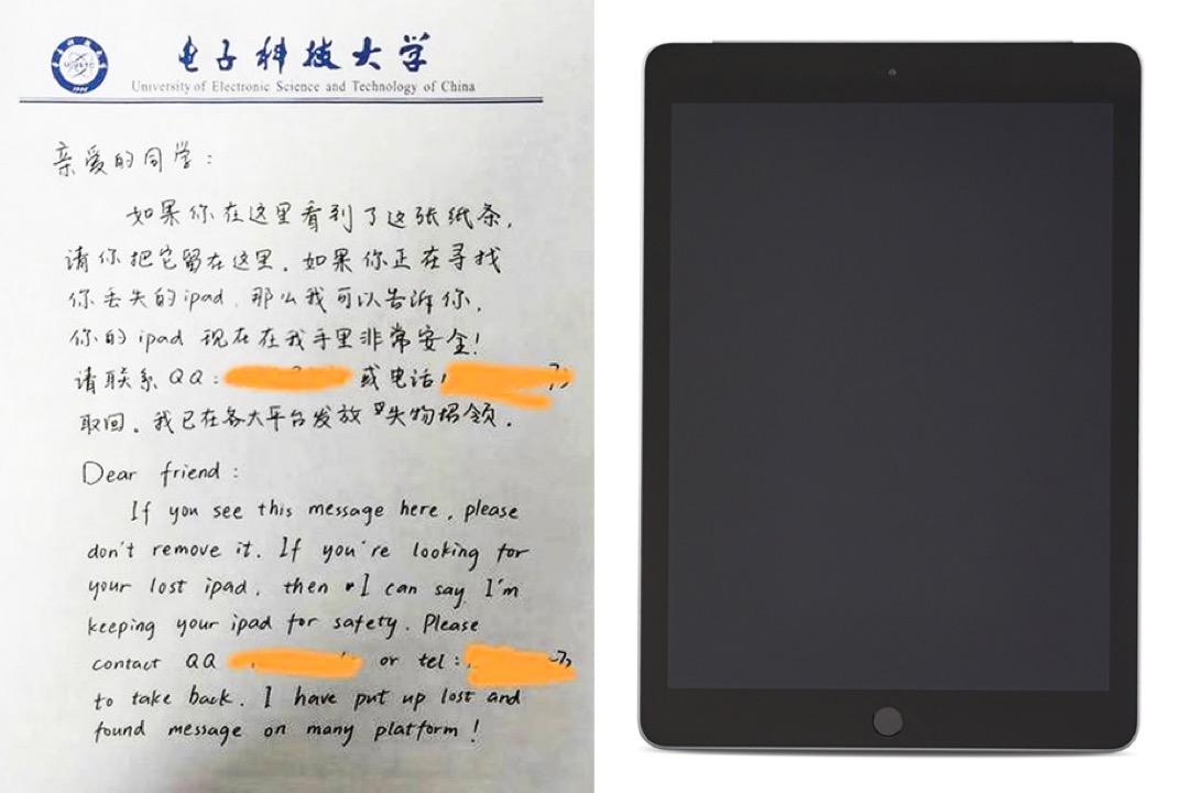 四川大學生拾獲iPad後,以中英文寫失物認領公告,被指責崇洋媚外。 網上圖片