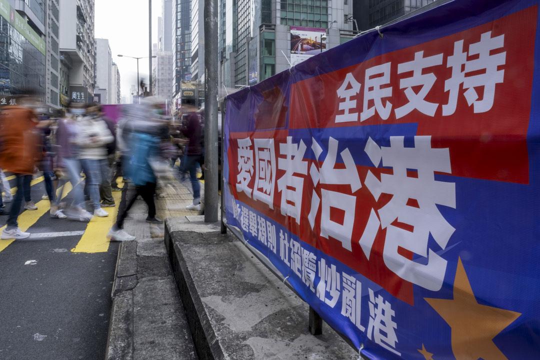 2021年3月6日,香港旺角的街上有一條「愛國者治港」的標語。 攝:Justin Chin/Bloomberg via Getty Images