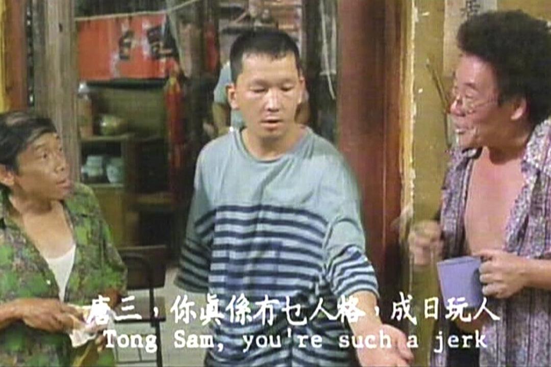 《籠民》(1992)劇照。