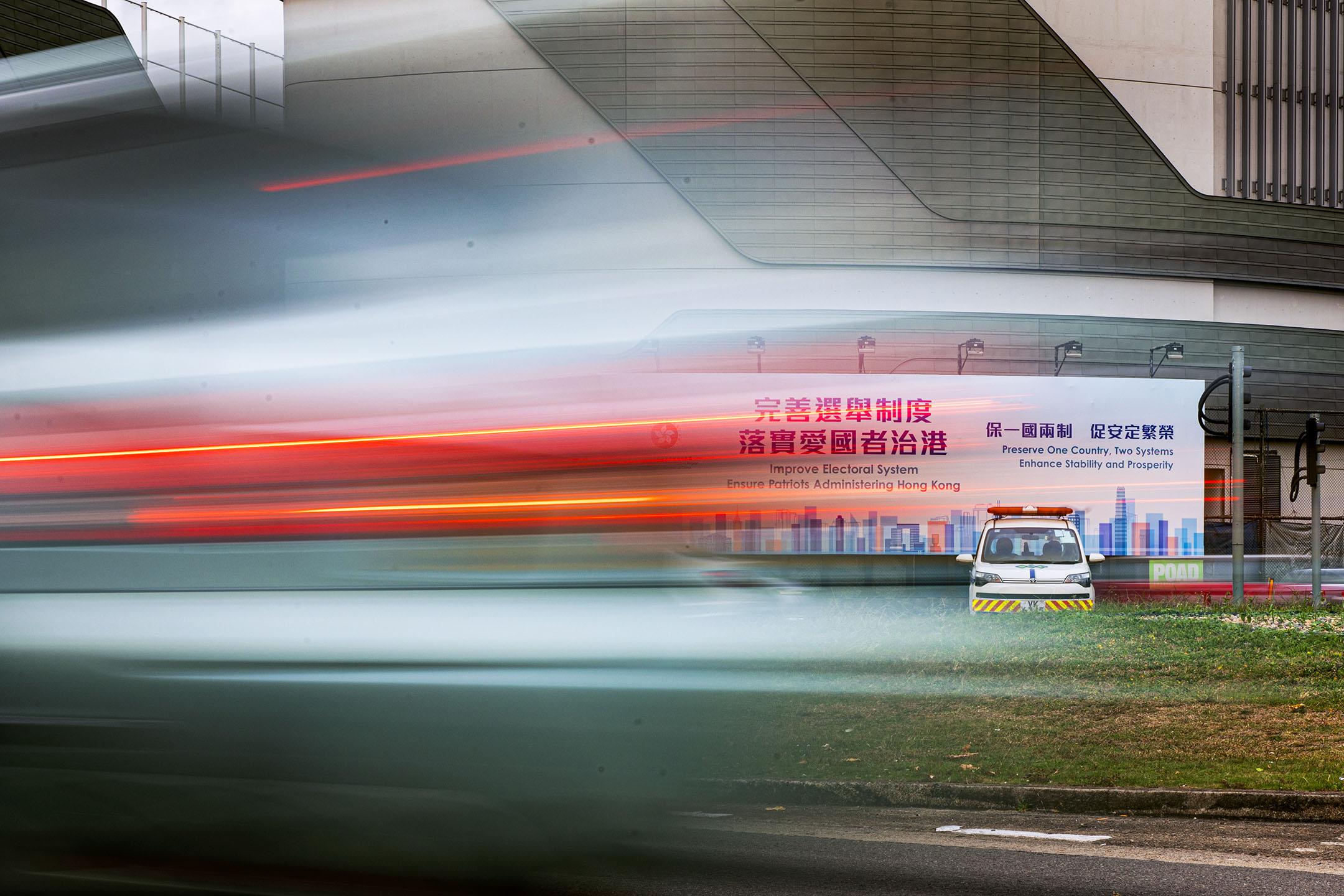 2021年3月29日香港,海底隧道旁有關改變香港選舉制度的宣傳牌。 攝:陳焯煇/端傳媒