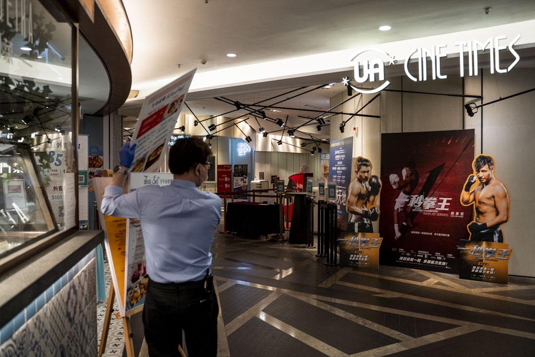 2021年3月8日,成立36年的UA Cinemas(娛藝院線)突然在無預警情況下宣布全線6間戲院即時結業。