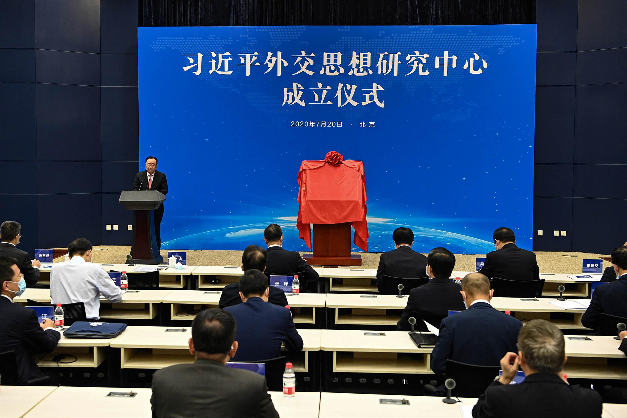 2020年7月20日中國北京,習近平外交思想研究中心成立儀式。