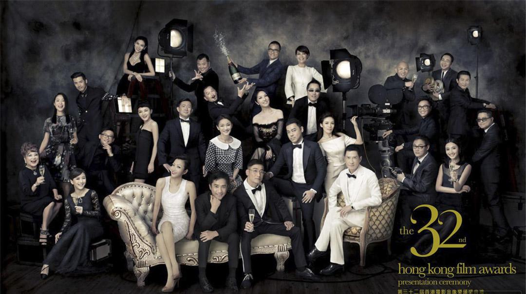 第32屆香港電影金像獎場刊,大會召集一眾重要獎項候選人走拍攝的大合照。