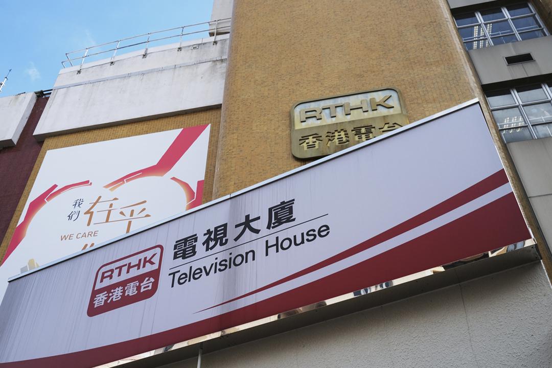 自李百全於2021年1月上任廣播處長以來,港台已有至少九集節目被抽起。圖為2020年6月5日香港電台電視大廈外。 攝:Tyrone Siu / Reuters