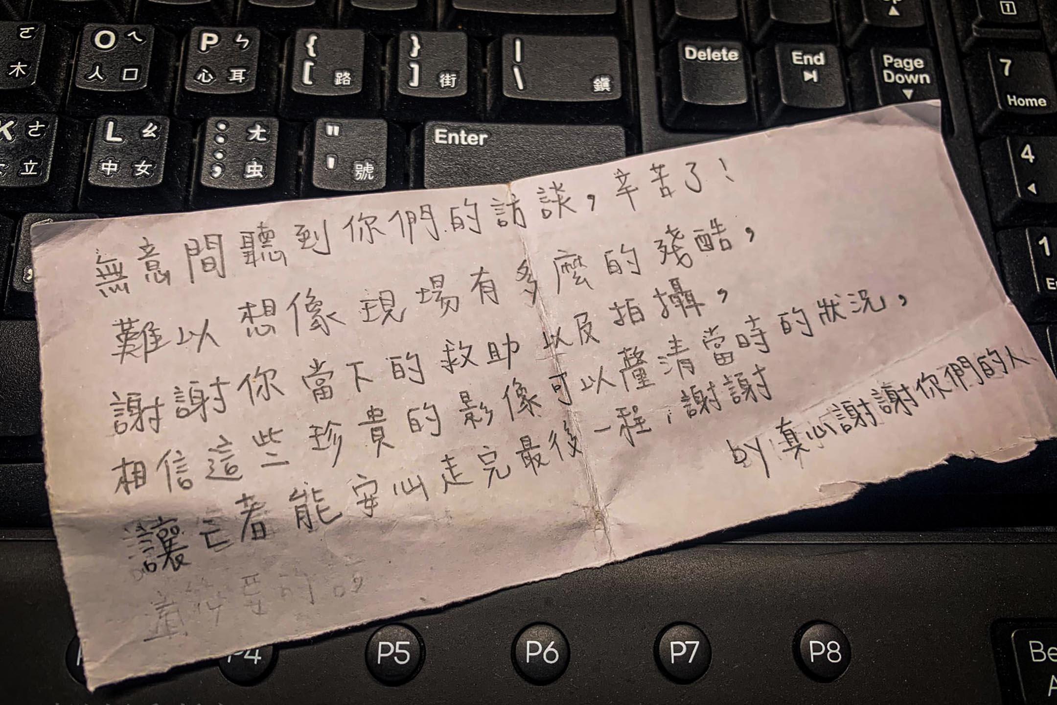一位女士送給蔡哲文的感謝紙條。