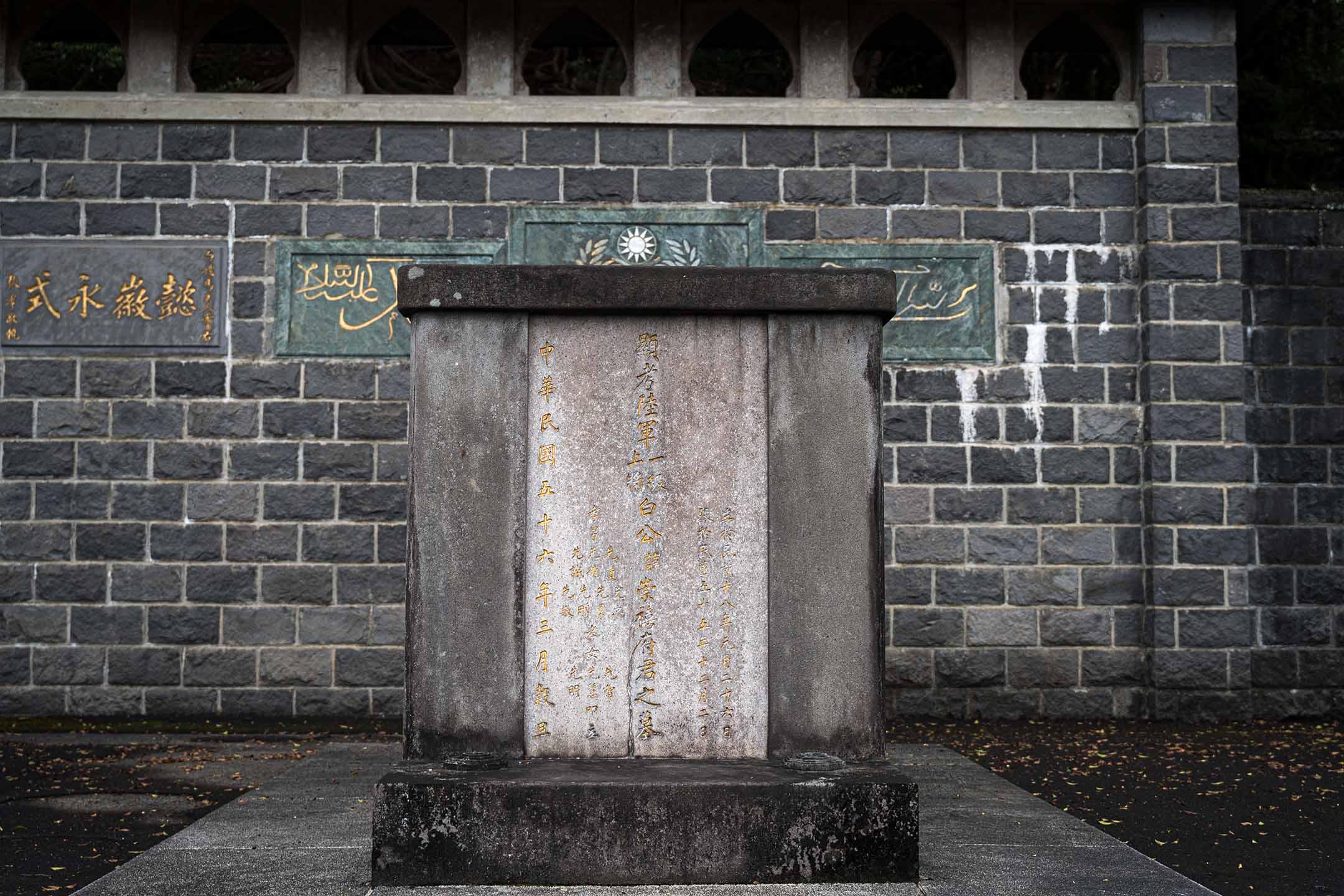台北六張犁的回教墓園。