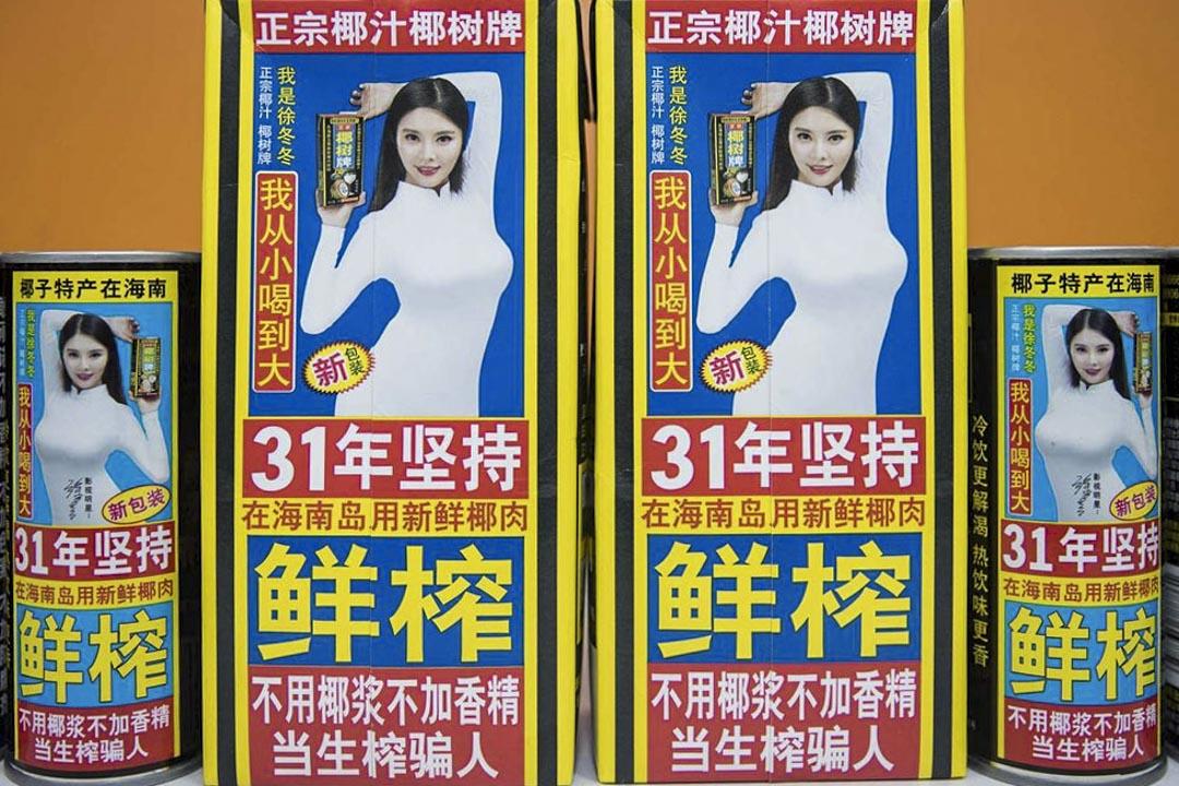 椰樹牌椰汁的外包裝。 網上圖片