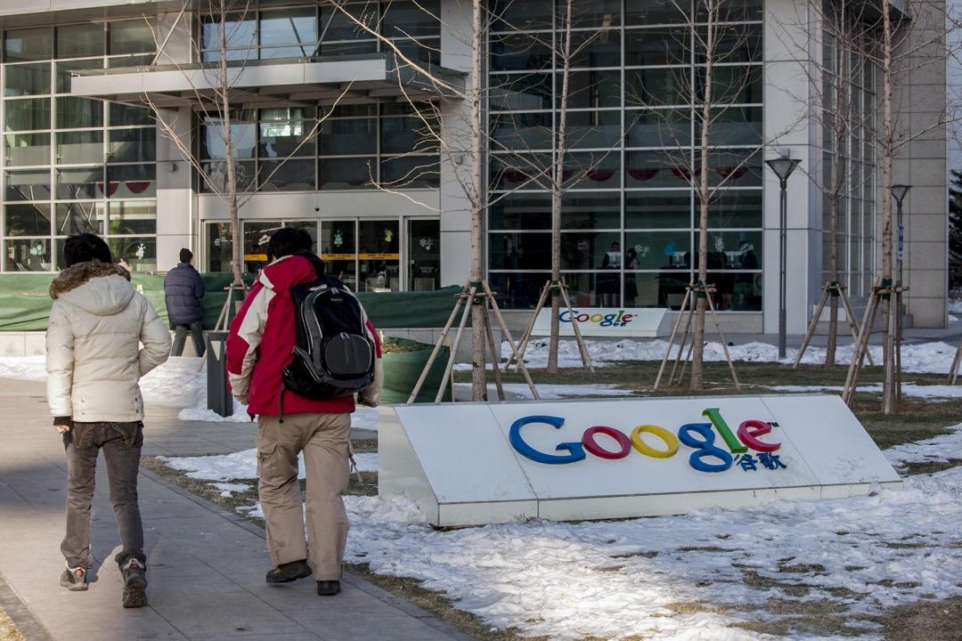2010年,北京的Google總部外。