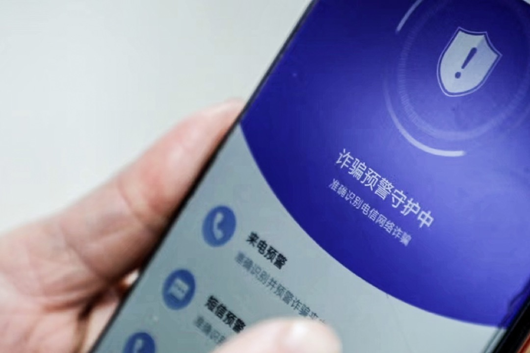 中國國家反詐中心研發的反詐騙程式。 網上圖片