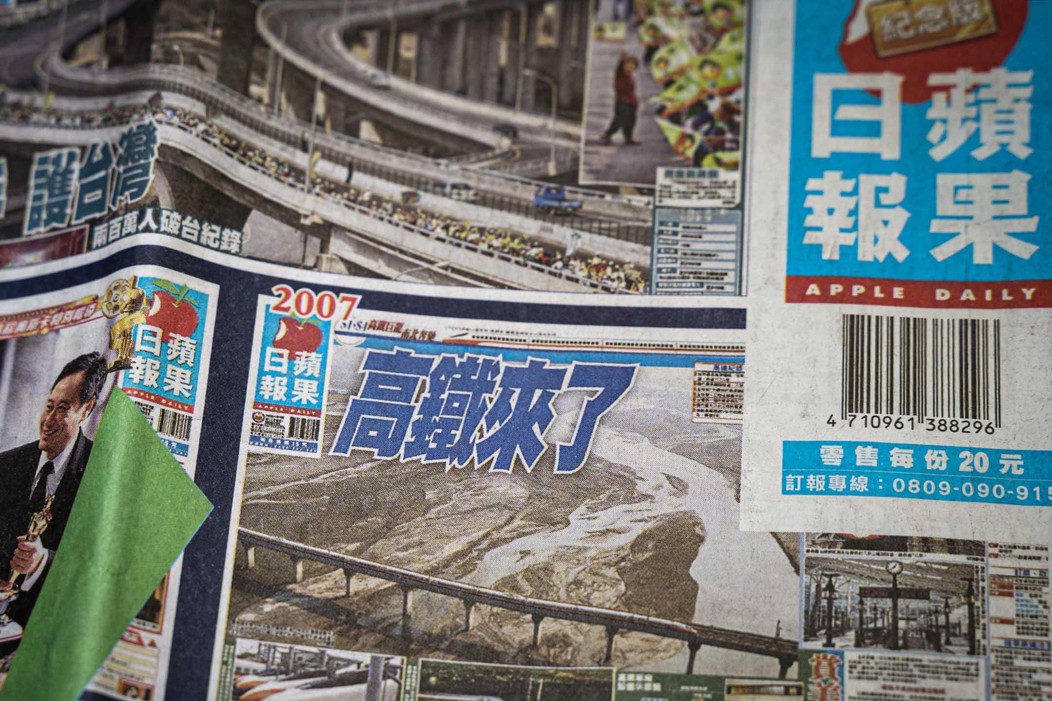 2021年5月17日台北,蘋果日報的封面。