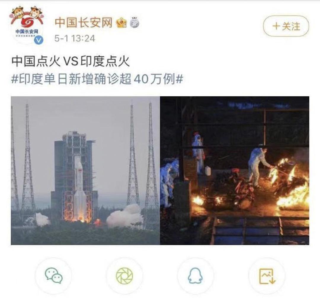 中央政法委新聞網站官方微博,中國發射長征八號運載火箭的相片對比印度當街火化遺體的相片,並配文「中國點火 vs 印度點火」調侃印度疫情。