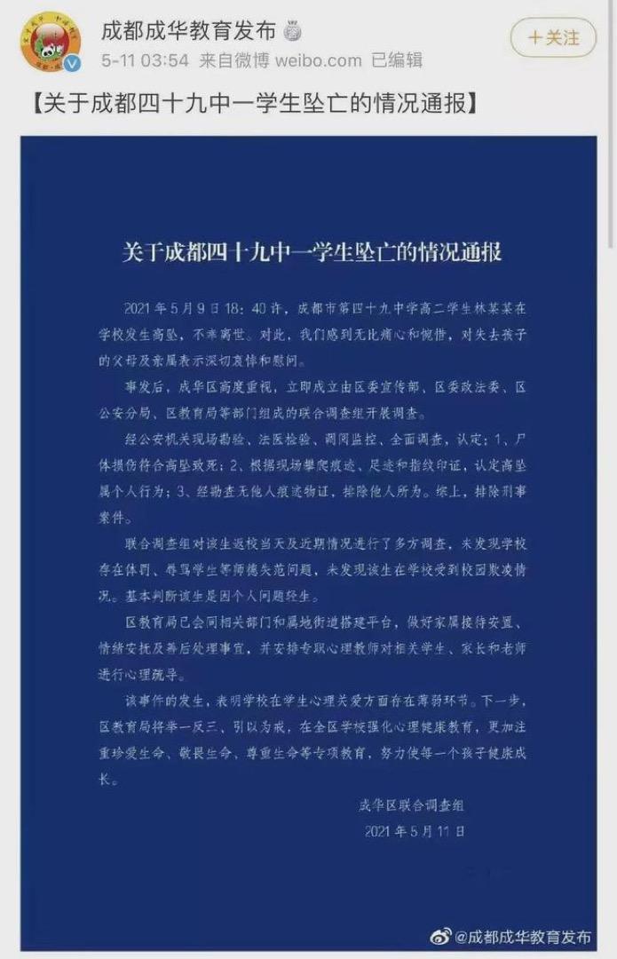 5月11日凌晨3:54分,成都成華教育發布 正式公布了關於四十九中學生高空墜亡的情況通報。