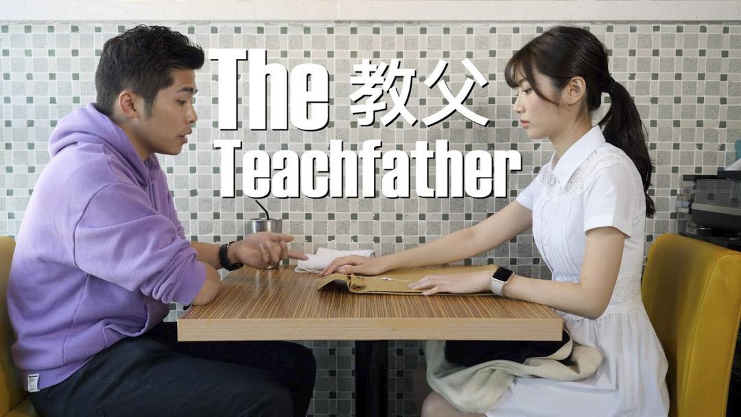 試當真《教父》。