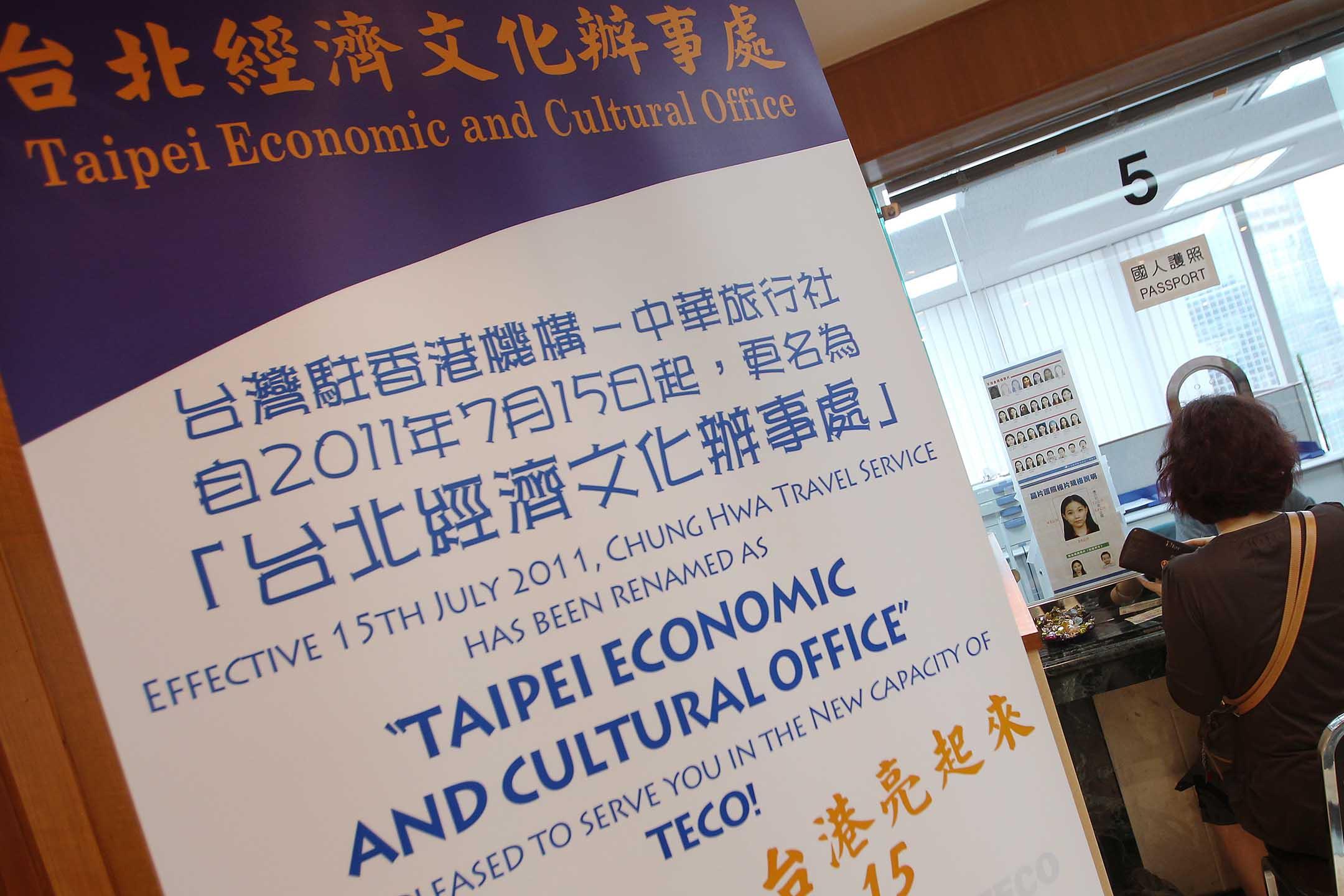 2011年7月15香港, 金鐘力寶中心台北經濟文化辦事處。