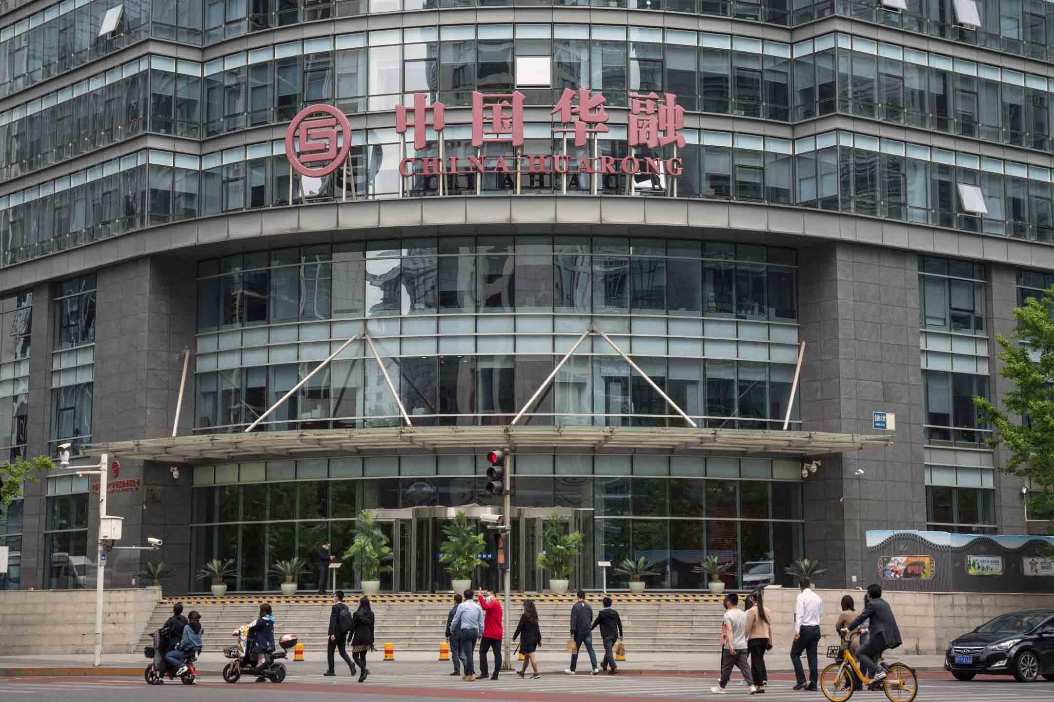 2021年4月21日,北京的中國華融資產管理有限公司總部。