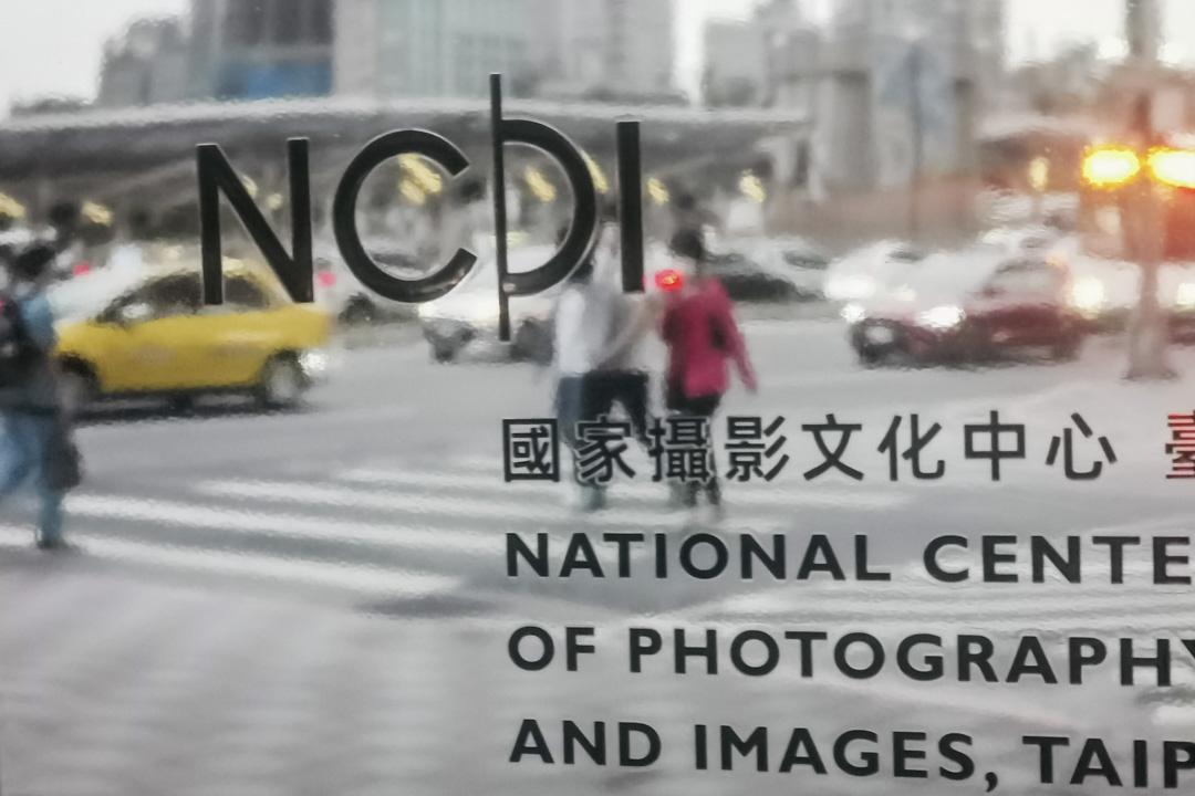 國家攝影文化中心。