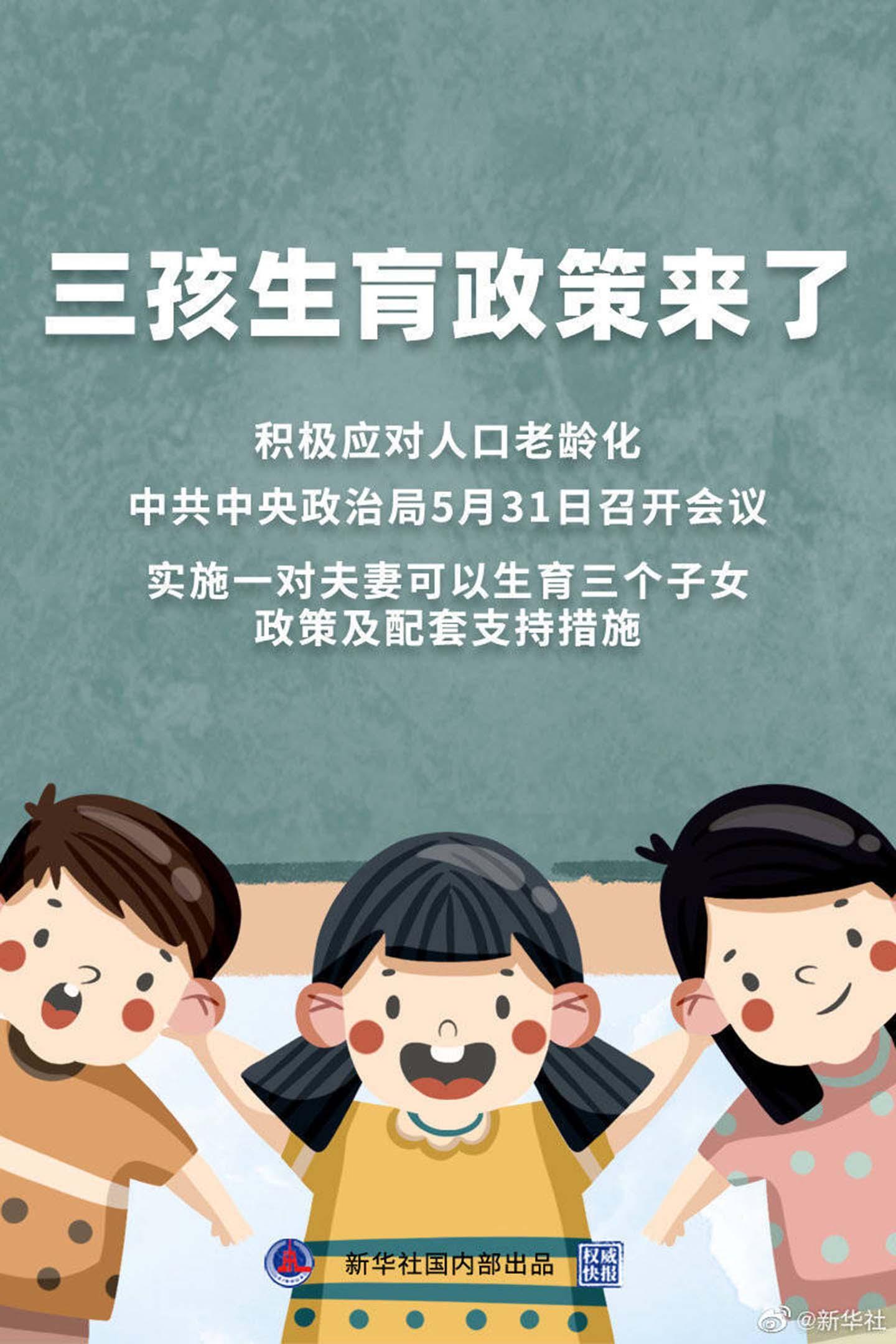 新華社微博發布「三孩生育政策來了」海報,惟誤將「育」字打成了「病入膏肓」的「肓」。