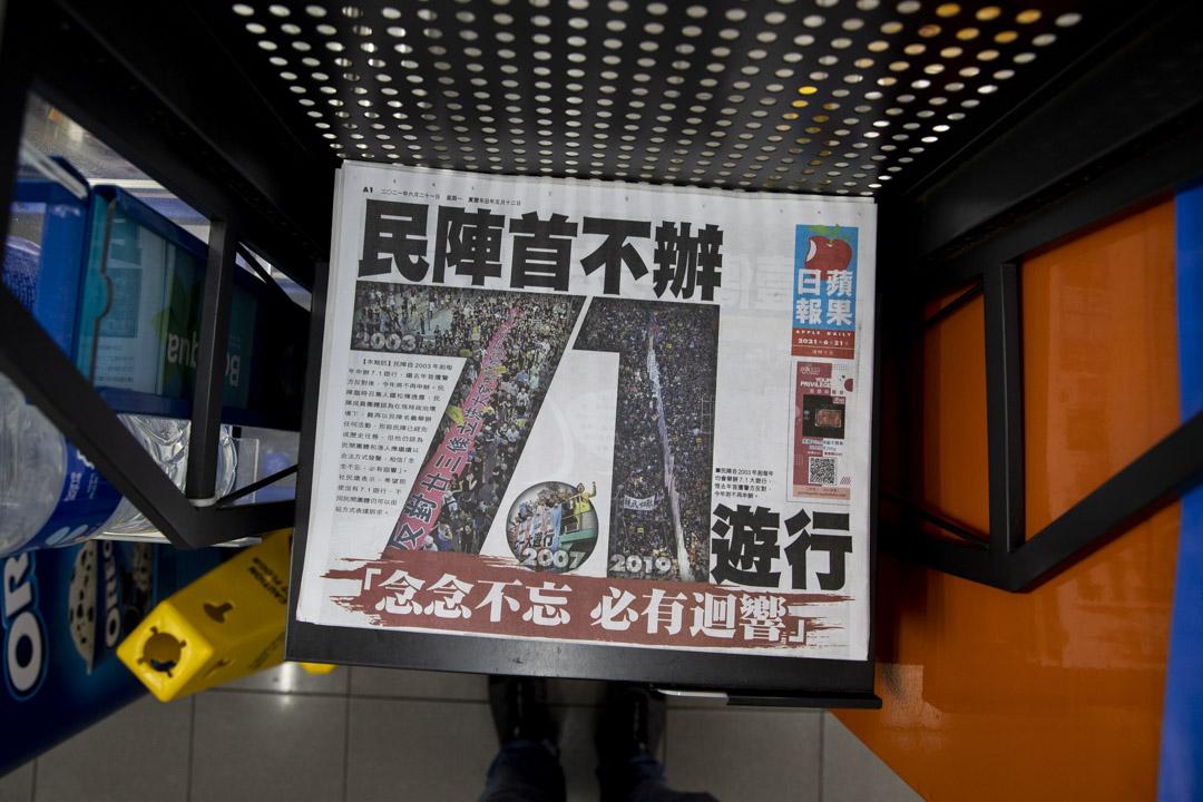 2021年6月21日,《蘋果日報》在便利店有售。 攝:林振東/端傳媒