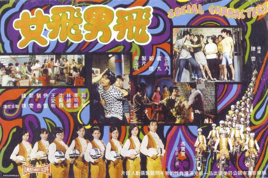 《飛男飛女》(1969)海報。