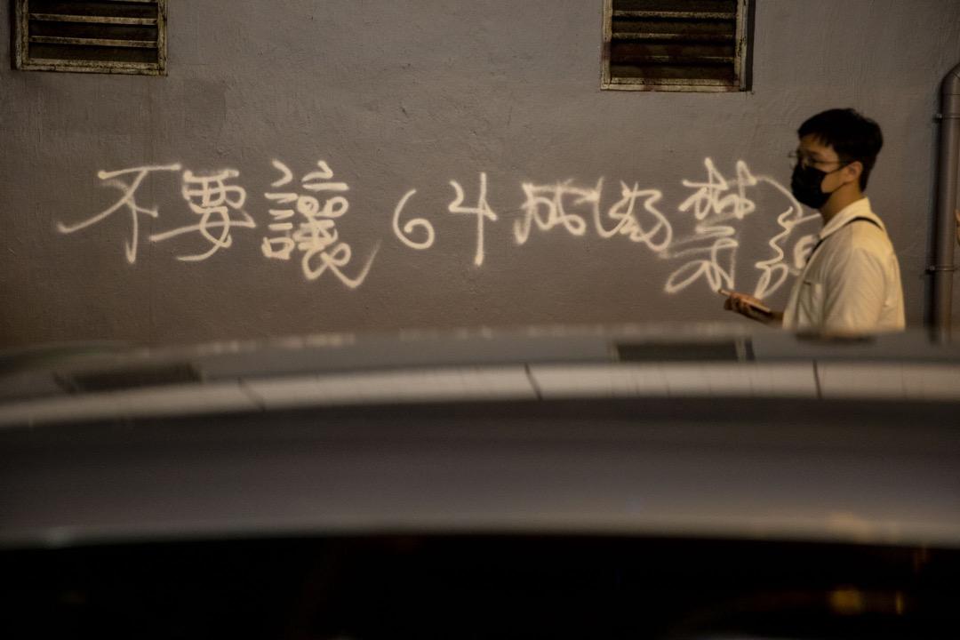 2021年6月4日,香港銅鑼灣街頭,牆上寫上「不要讓64成為禁語」字句。